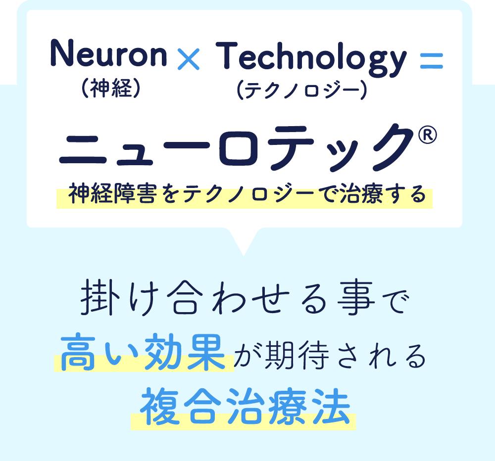 ニューロテック
