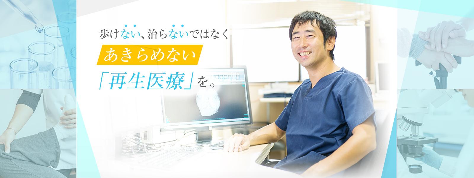医療法人慶春会福永記念診療所